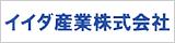 イイダ産業株式会社