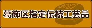 葛飾区指定伝統工芸品
