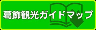 葛飾観光ガイドマップ