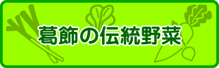 葛飾の伝統野菜