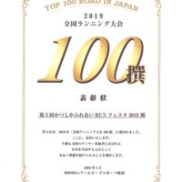 100撰表彰状