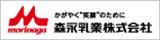 森永乳業株式会社東京工場