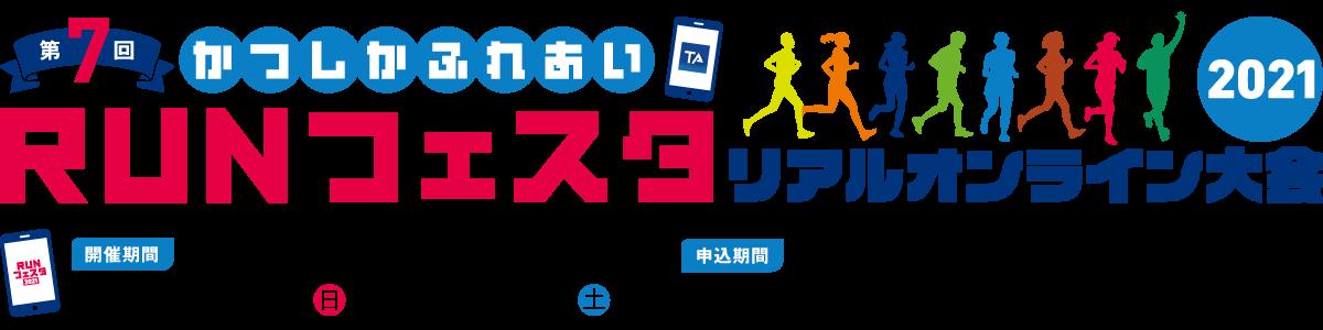第7回かつしかふれあいRUNフェスタ2021リアルオンライン大会~おもてなしいっぱいの葛飾区で走ろう~