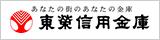東栄信用金庫