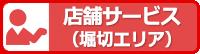店舗サービス(堀切エリア)