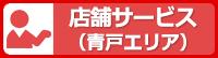 店舗サービス(青戸エリア)