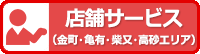 店舗サービス(金町・亀有・柴又・高砂エリア)