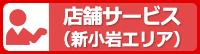店舗サービス(新小岩エリア)