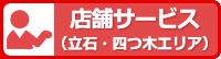 店舗サービス(立石・四つ木エリア)
